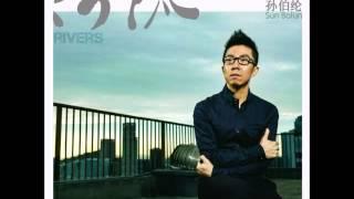 孫伯綸 -《河流》(首支個人正式作品)