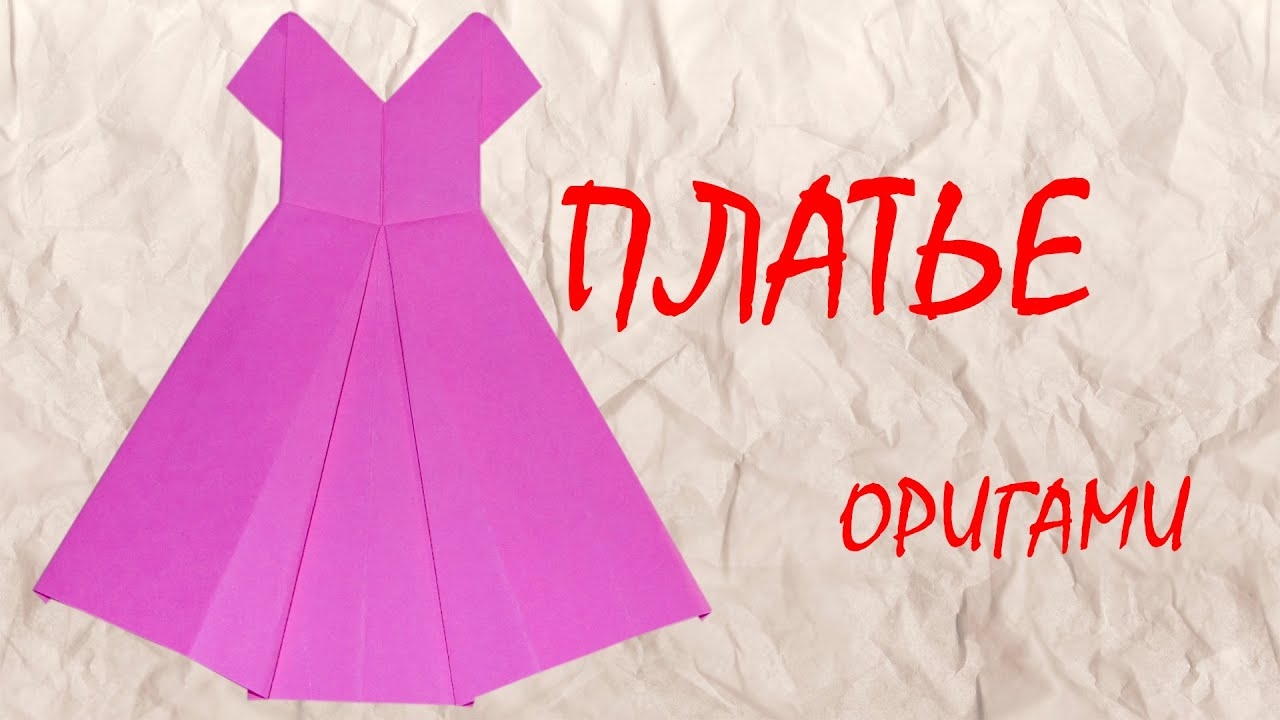 Как сделать платья из бумаги