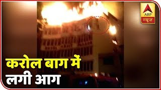 Delhi: 9 Dead In A Massive Fire In Karol Bagh Hotel   ABP News