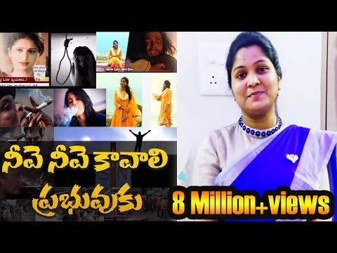 Latest Telugu Christian Songs 2017 Hd By   ||   Mrs. Nissy Paul  || NEEVAY NEEVAY