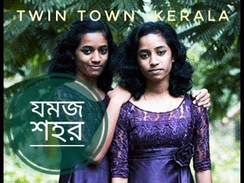 ভারতের সবচেয়ে অদ্ভুত স্থান | Twin town | Mysterious place in India | Easy School Bangla
