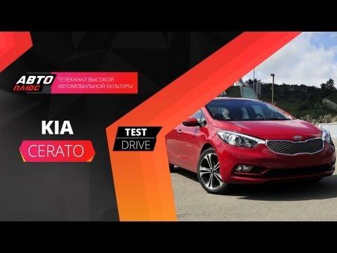 Тест-драйв Kia Cerato 2013