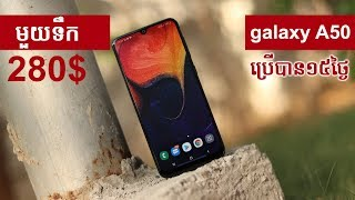 samsung galaxy a50 review khmer - phone in cambodia - khmer shop - galaxy a50 price - a50 specs