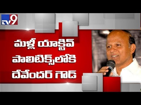 Political Mirchi : T-TDP leader Devender Goud to contest from Rajendra Nagar? - TV9