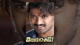 Vijayadasami Full Length Telugu Movie || Kalyan Ram,Vedika,Saikumar