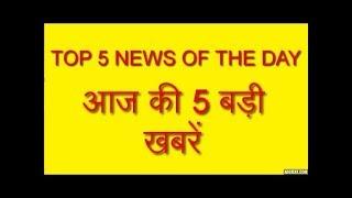 Today's top 5 News ।। PANCHAYATI TIMES ।। आज की 5 बड़ी खबरें