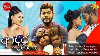 Adara Manike    Udara Kaushalya Official Music Video