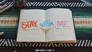 iamSHUM & DJ YAGI / Stay With Me (Official Lyrics Video)