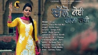 Ammy Kaur | Koi Gall Nahi | Brand New Punjabi Song Official Full HD | Cannary Tones