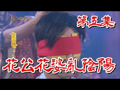 台劇-戲說台灣-花公花婆亂陰陽-EP 05
