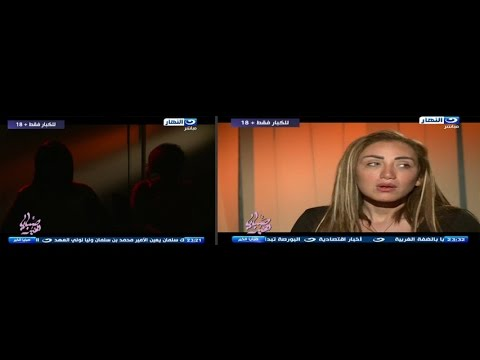 صبايا الخير | مشاده كلاميه بين ريهام سعيد و فتاتين يمارسون الشذوذ الجنسي(للكبار فقط+18) thumbnail