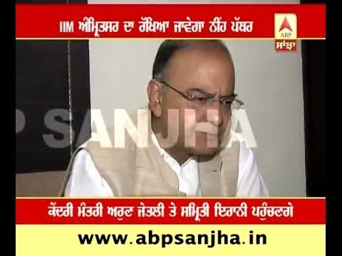 Arun Jaitley to lay foundation stone of IIM Amritsar