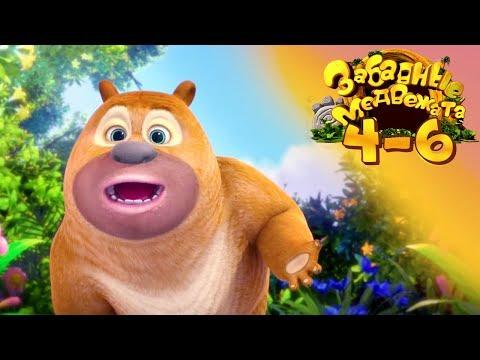 Забавные медвежата - Сборник (4-6) Медвежата соседи - Мишки от Kedoo Мультфильмы для детей