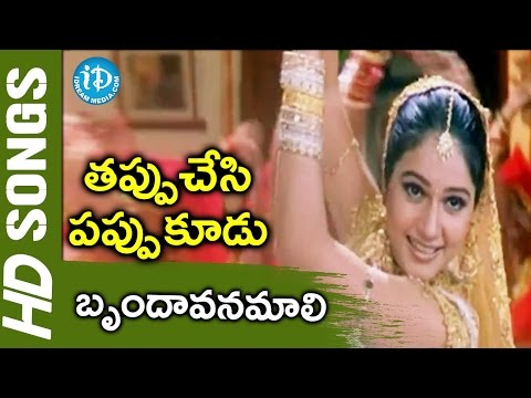 Brindavanamali Video Song - Tappuchesi Pappu Koodu Movie || Mohan Babu, Srikanth | M M Keeravani