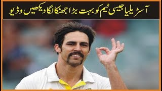 Mitchell Johnson's Announced his retirement By Today Cricket News
