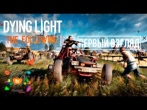 Dying Light: The Following Enhanced Edition — первый взгляд на игру