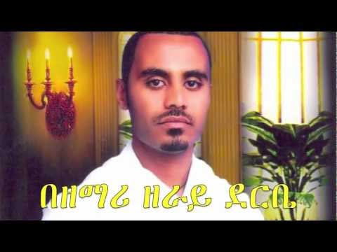 New Ethiopian Orthodox Mezmur by Zemari Zeray Derbe (Ergbe)
