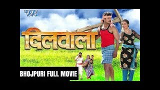 download lagu Super Hit  Dilwala  Full Movie  Bhojpuri gratis