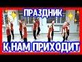 Дима Билан Праздник к нам приходит Новогодний Танец Клип mp3