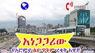 Ethiopia: አነጋጋሪው የኦሮምያ ልዩ ጥቅም ረቂቅ አዋጅ - Addis Ababa and Oromia - DW