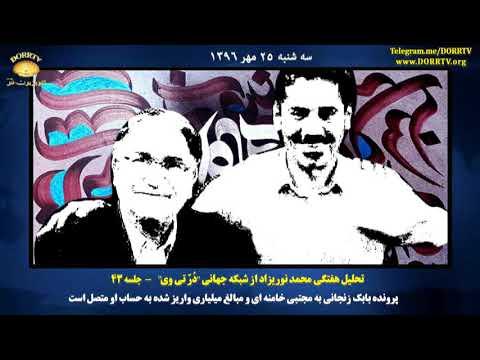 محمد نوریزاد؛ پرونده بابک زنجانی به مجتبی خامنه ای و مبالغ میلیاری واریز شده به حساب او متصل است.
