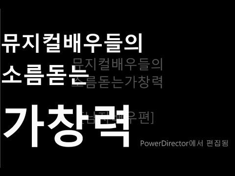 [뮤부일] 뮤지컬배우들의 소름돋는 가창력 [여자배우편]
