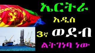 Ethiopia /Eritrea : ኤርትራ አዲስ 3ኛ ወደብ ልትገነባ ነው