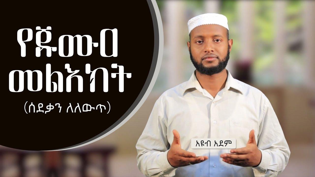 የጁሙዐ መልእከት (ሰደቃን ለለውጥ) ᴴᴰ... | by Ayub Adem | ethioDAAWA