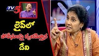 లైవ్లో పోలీసులపై ధ్వజమెత్తిన దేవి | Social Activist Devi Fires On Police In Live Discussion | TV5