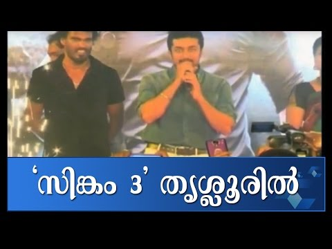 Actor Suriya In Thrissur For 'Singam 3' Promotion