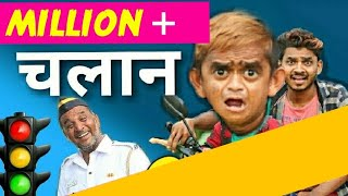 Chotu ka challan | छोटू का चलान | Khandesh Hindi Comedy | Chotu dada Comedy Video|