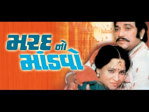 Marad No Mandavo - Gujarati Movie video