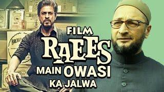 Download Shahrukh Khan Ki Film RAEES Main Dikha OWAISI Ka JALWA   King Khan is Impressed by Owaisi Brothers ! 3Gp Mp4