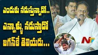 Kiran Kumar Reddy Satirical Comments on YS Jagan Padayatra   NTV