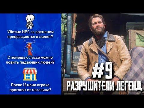 RDR 2 - РАЗРУШИТЕЛИ ЛЕГЕНД #9