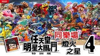 🍺Yi -NS 大亂鬥🍺 8點後來線上同樂吧!Super Smash Bros. Ultimate