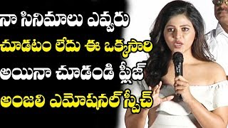 Anjali Emotional Speech About His New Movie Lisaa Pre Release Event | Tollywood News | TTM