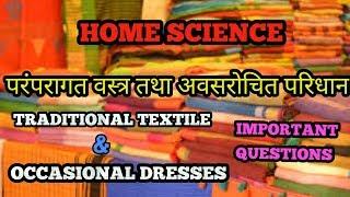 HOME SCIENCE भारत के परंपरागत वस्त्र तथा अवसरोचित परिधान के महत्वपूर्ण प्रश्न उत्तर
