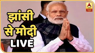 #Pulwamaattack : यूपी के झांसी से पीएम मोदी LIVE, पुलवामा हमले पर बोल रहे हैं.. | ABP News Hindi