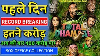 Total Dhamaal 1st Day Collection | Box Office Collection | Ajay Devgan | Madhuri | Anil