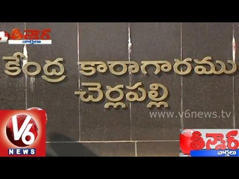 Cell phone usage is common in Central Jails - Teenmaar News