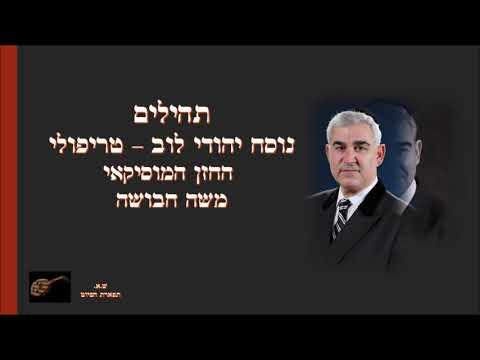 תהילים המוסיקאי משה חבושה נוסח יהודי לוב   טריפולי