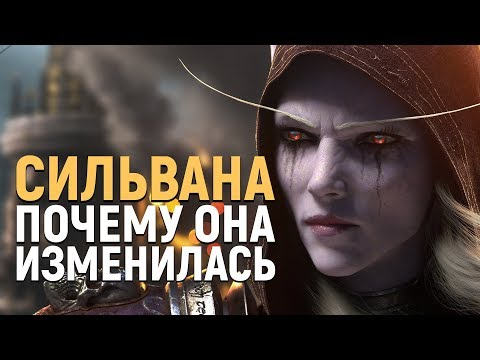 ЧТО СТАЛО С СИЛЬВАНОЙ? | Wow: Battle for Azeroth