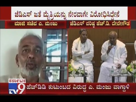 A Manju Slams HD Deve Gowda & His Family, Says He Is Always Against The Alliance With JDS