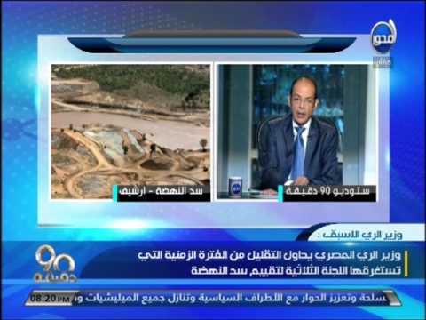 #90دقيقة- بدأ الجولة الثانية من مفاوضات سد النهضة الأثيوبي ومصر تعرض هدنة جديدة 30 يوما لغزة