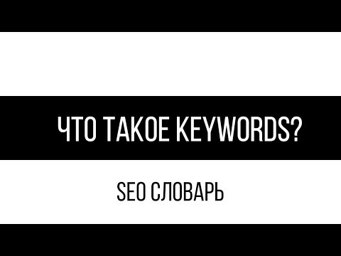 Что такое Keywords? / SEO словарь
