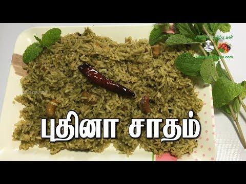 Pudina Rice in Tamil | Pudina Sadam| புதினா சாதம்|Mint Rice in Tamil | Variety Rice Recipes in tamil
