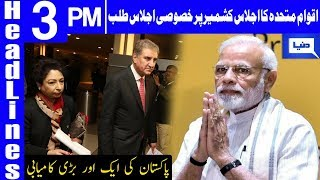 Major Diplomatic Win For Pakistan | Headlines 3 PM | 15 August 2019 | Dunya News