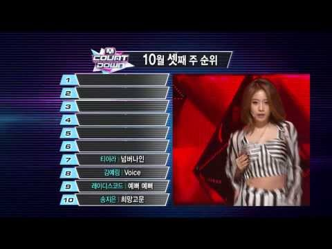 엠카운트다운/ M COUNTDOWN - Top10 of the Week (2013.10.17.)