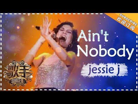 Jessie J《Ain't Nobody》- 个人精华《歌�》第5期 Singer2018【歌手官方频道】